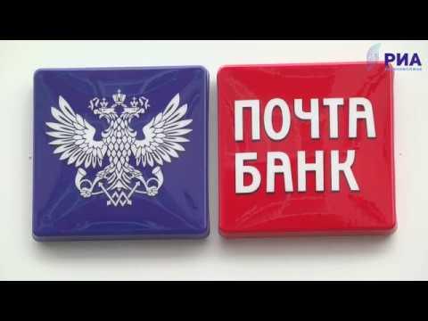 В Твери открылось первое в России представительство Почта Банка