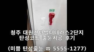 청주 대원칸타빌더테라스2단지 탄성코트&줄눈시공 후기