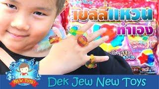 เด็กจิ๋ว | เยลลี่แหวน (ขนมญี่ปุ่นทำเอง)