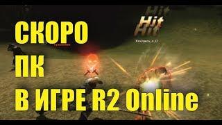 трейлер ПК в игре R2 Online
