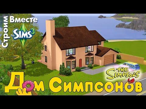 Все серии Дом Ужасов Симпсонов Симпсоны Simpsons онлайн