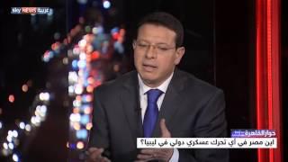 أين مصر في أي تحرك عسكري دولي في ليبيا؟