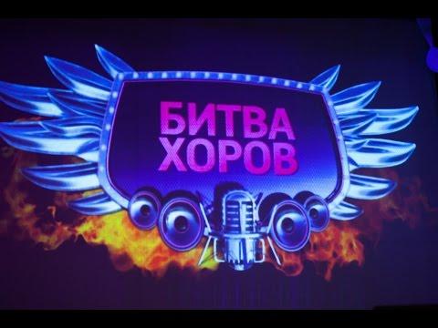 *БИТВА ХОРОВ* г. Сосновка Кировской области 19 декабря 2015 год!!!