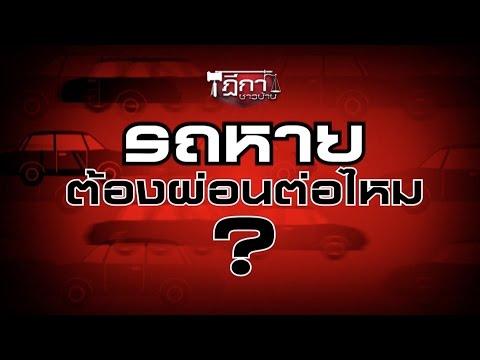 ฎีกาชาวบ้าน : รถหายต้องผ่อนต่อไหม?