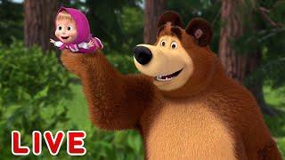 🔴 ПРЯМОЙ ЭФИР! LIVE Маша и Медведь 👱♀️🐻 Жили-были Маша и Медведь... 📚📗