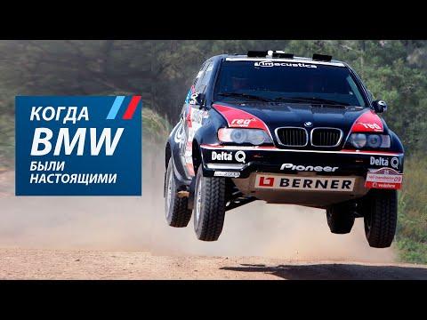 Когда BMW были настоящими