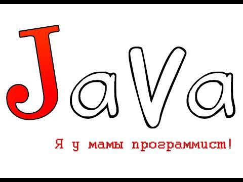 Java урок 1. Установка JDK и первая программа
