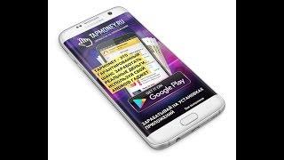 TapMoney   заработок на Android накрутка деник и рефералов