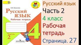 ГДЗ рабочая тетрадь Страница. 27 по русскому языку 4 класс Часть 2 Канакина