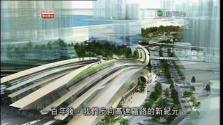 香港高鐵 Hong Kong High Speed Rail 2/2 [HD]