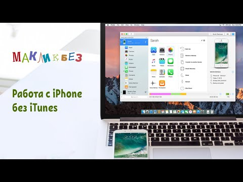 Работа с IPhone без ITunes (МакЛикбез)