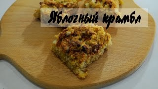 🍰 Яблочный Пирог Рецепт ➡ Крамбл с Яблоком и Овсянкой