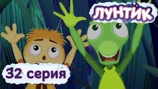 Лунтик и его друзья - 32 серия. Страх