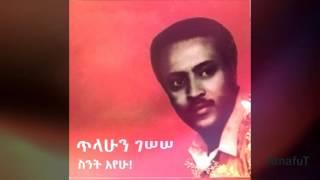 Tilahun Gessesse -  Sew Ke Sew  ሰው ከስው (Amharic)