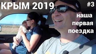 Дорога в Крым август 2019 3 й день