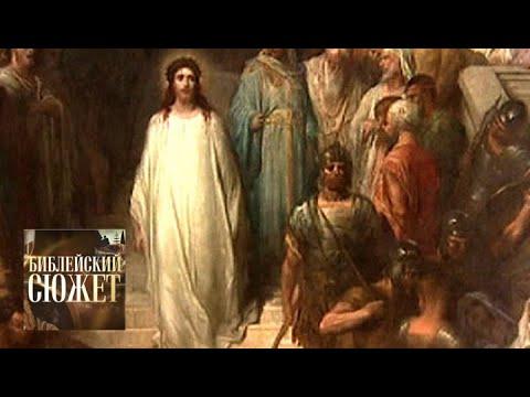 Гюстав Доре. Иисус