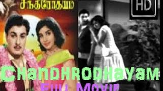 Chandhrodhayam | Full Length Tamil Movie│M G Ramachandran | Jayalalitha | K. Shankar | 1966