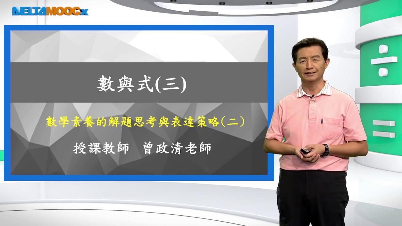國中升高中 數學 曾政清 數與式(三) 6 數學素養的解題思考與表達策略(二) 1080 0403 - YouTube
