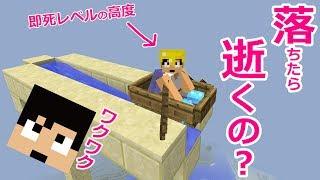 【カズクラ】即死レベルの高さから落下!船で落ちるとどうなるの?マイクラ実況 PART869 thumbnail