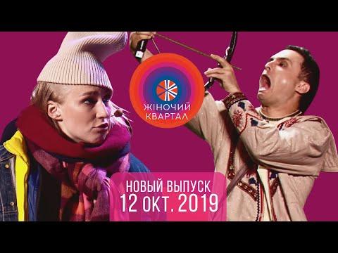 Полный выпуск Нового Женского Квартала 2019 в Одессе от 12 октября - Видео онлайн