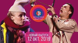 Полный выпуск Нового Женского Квартала 2019 в Одессе от 12 октября