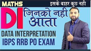 IBPS RRB PO | Data interpretation for IBPS RRB PO | DI Jinko nhi aata | Must watch | Arun Sir |