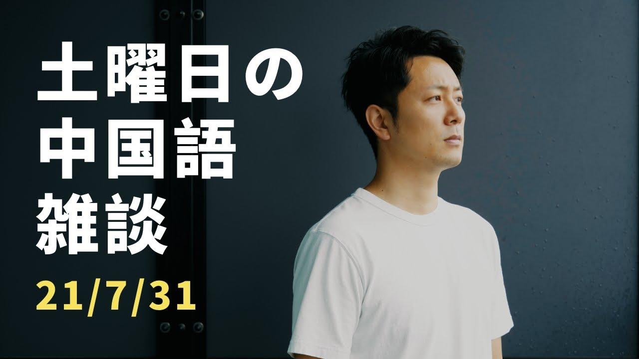 【超長編】21年7月31日の土曜日の中国語雑談