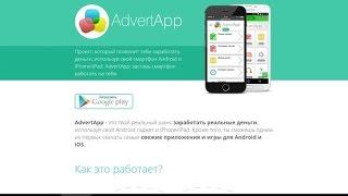 AdvertApp Заработок на установке приложение Anroid введи код 2s6gy