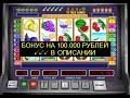 игровые автоматы игра на деньги онлайн - игровой автомат garage играть на деньги онлайн