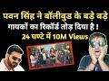 Pawan Singh ने बॉलीवुड के बड़े सिंगरों को पीछे छोड़ दिया मात्र 24 घण्टे में 10M Views ! Kamariya Hila