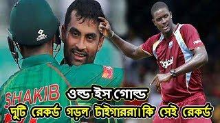 নয়া রেকর্ড! গড়লেন সাকিব-তামিম / উইন্ডিজদের তুলোধুনো করছে বাংলাদেশ -Ban vs Wi Highlights