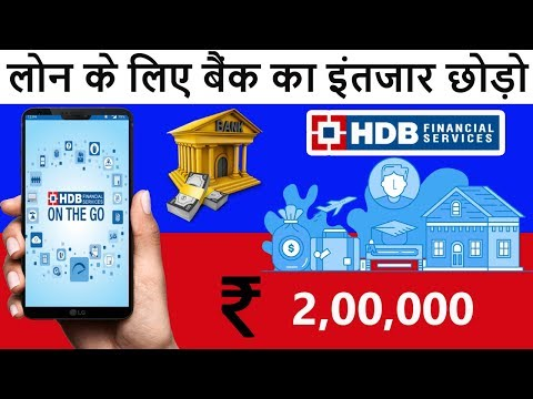 How to Get HDB Personal Loan Online | Without Paper Loan | Hdfc Personal Loan
