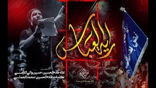 راية العباس     حسين والي اللامي