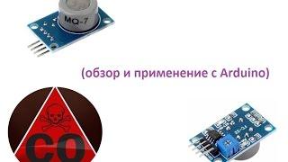 Датчик угарного газа CO MQ-7(обзор и применение с Arduino)(Страничка проекта http://srukami.inf.ua/mq-7.html купить MQ-7 http://goo.gl/sLs1y7., 2016-09-01T16:56:50.000Z)