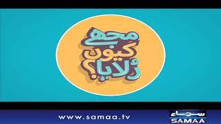 Mujhe Kyon Rulaya? | SAMAA TV | Eid Special | 16 June 2018