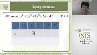 Онлайн урок по математике - 24.09.2014 - НИШ ФМН АСТАНА Тайботанова А.Н.