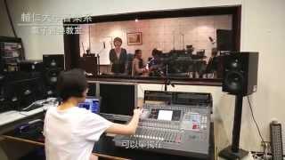 Steinberg數位音樂國際認證課程招生影片(輔仁大學音樂系)