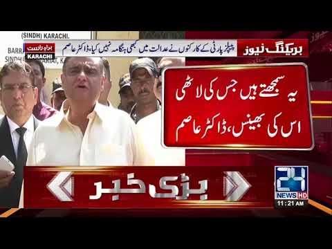 PPP Leader Asim Hussain Media Talk - 24 News HD