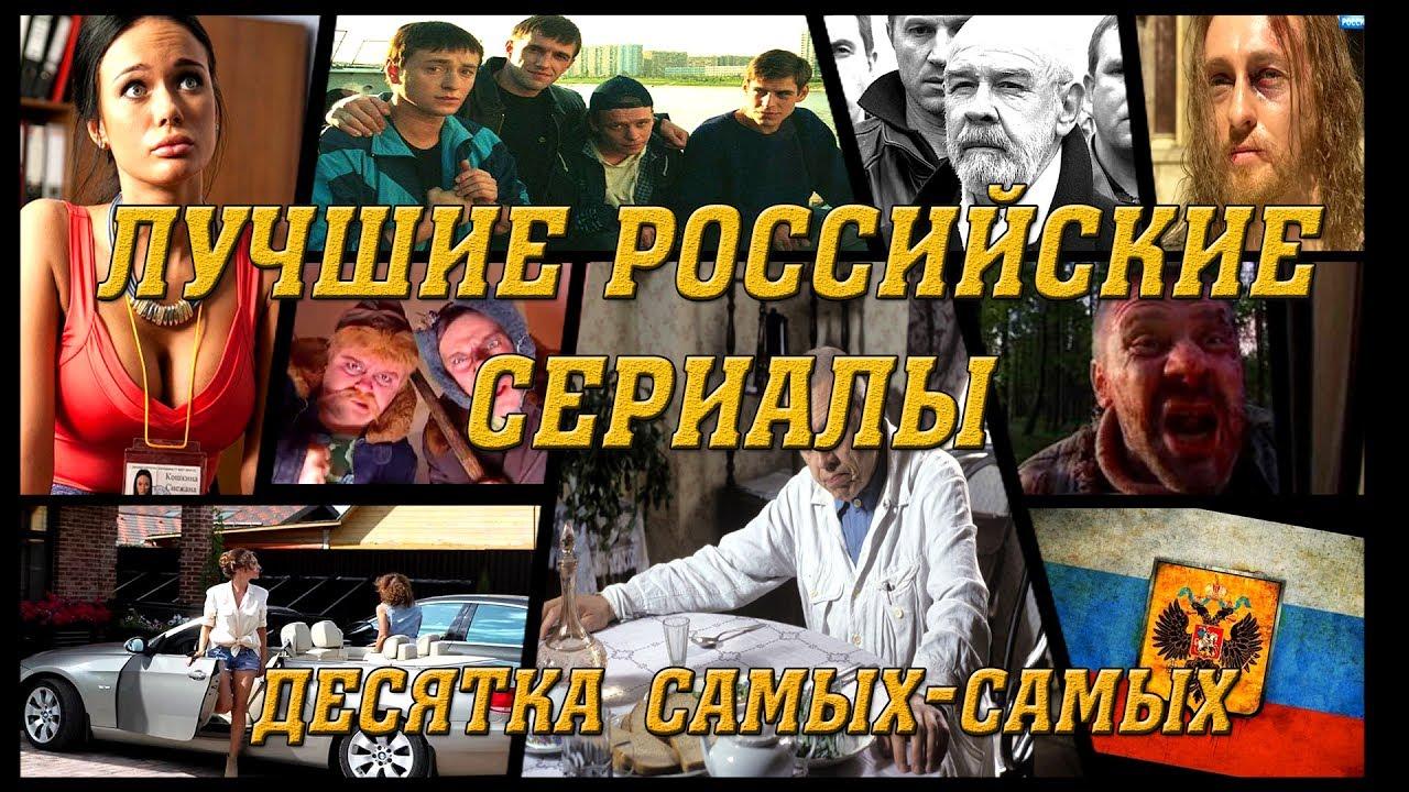 Подборка Российских и украинских сериалов