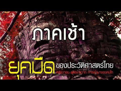 ยุคมืดของประวัติศาสตร์ไทย: หลังบายน พุทธเถรวาท การเข้ามาของคนไท : ภาคเช้า ฉบับสมบูรณ์