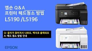 [Epson Q&A] 엡손 프린터 L5190 L…