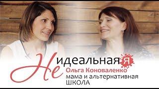 НЕ идеальная Я 🎯 Ольга Коноваленко - мама и альтернативная школа || Как выбрать школу