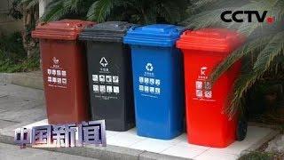 [中国新闻] 上海今起对生活垃圾强制分类 | CCTV中文国际