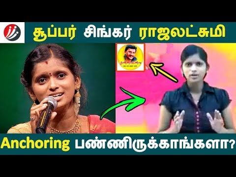 சூப்பர் சிங்கர் ராஜலட்சுமி  Anchoring பண்ணிருக்காங்களா? | Tamil Cinema | Kollywood News