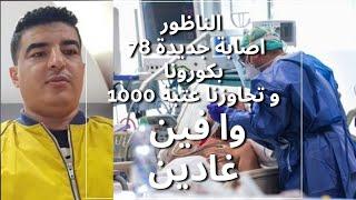 الناظور.. حصاد أريفينو مع مراد هربال.. 78 اصابة جديدة بكورونا و تجاوزنا عتبة 1000.. وا فين غادين