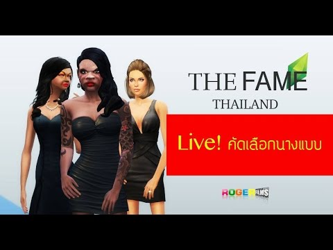 Live ! The Sims 4 The Fame Thailand ออดิชั่นคัดเลือกนางแบบ
