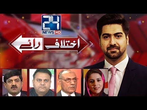Ikhtelaf E Raae | 21st Nov 2017 | 24 News Hd