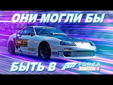 ОНИ МОГЛИ БЫ БЫТЬ В FORZA HORIZON 4! / Список редких авто из Forza Motorsport 3 thumbnail