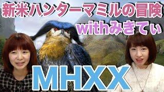【MHXX】みきてぃと初マルチ!ホロロホルルを狩りにいく!【モンハン】