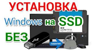 Установка Windows на SSD или HDD, без загрузочной флешки или DVD диска смотреть онлайн в хорошем качестве бесплатно - VIDEOOO